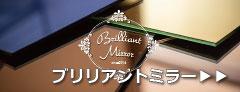 ブリリアントミラー