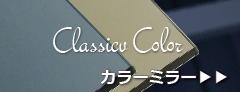 クラシックミラー