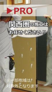 関西圏の施工はプロにお任せ!!