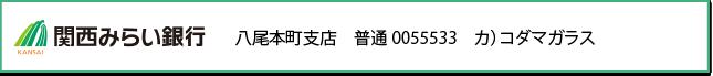 近畿大阪銀行 八尾本町支店 普通0055533 カ)コダマガラス