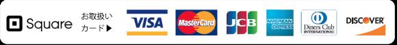 お取り扱いカード:VISA/MasterCard/AMERICANEXPRESS