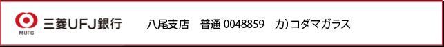 三菱UFJ銀行 八尾支店 普通0048859 カ)コダマガラス