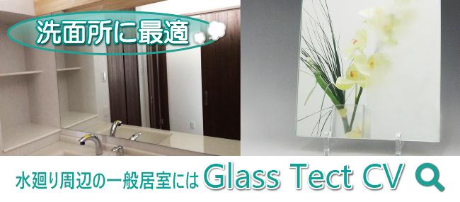 防曇フィルム:Glass Tect CV