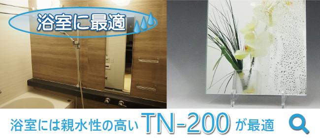 防曇フィルム:TN-200