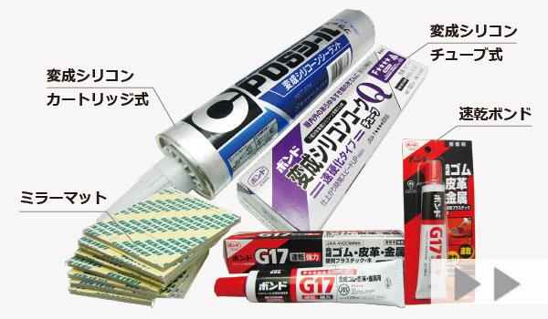 ミラーマット・変成シリコン
