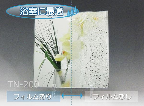 浴室用︓防曇フィルム貼り