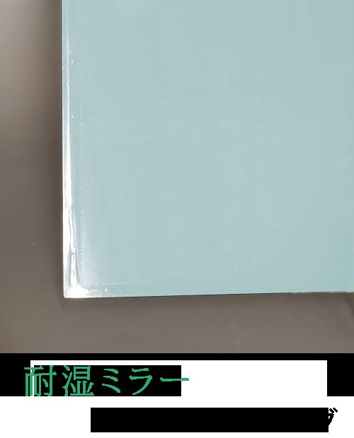 耐湿ミラー+小口ミラテクトコーティング加工