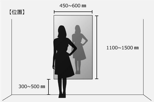 全身のほとんどが映る姿見サイズ例