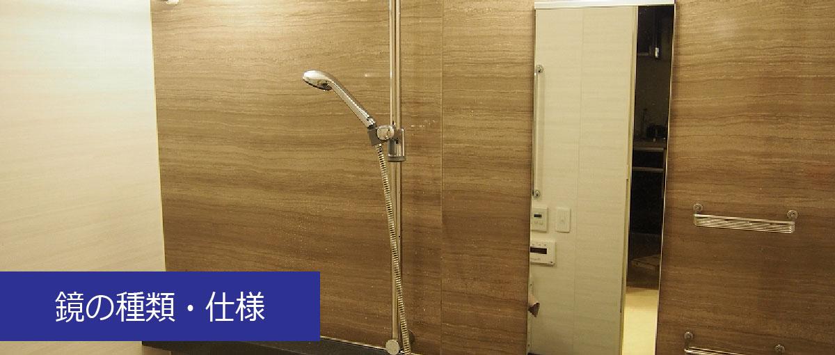 交換するための浴室の鏡をオーダーする方法→ステップ1