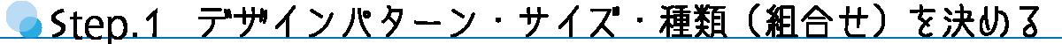 コンビネーションミラーをオーダーする方法→ステップ1