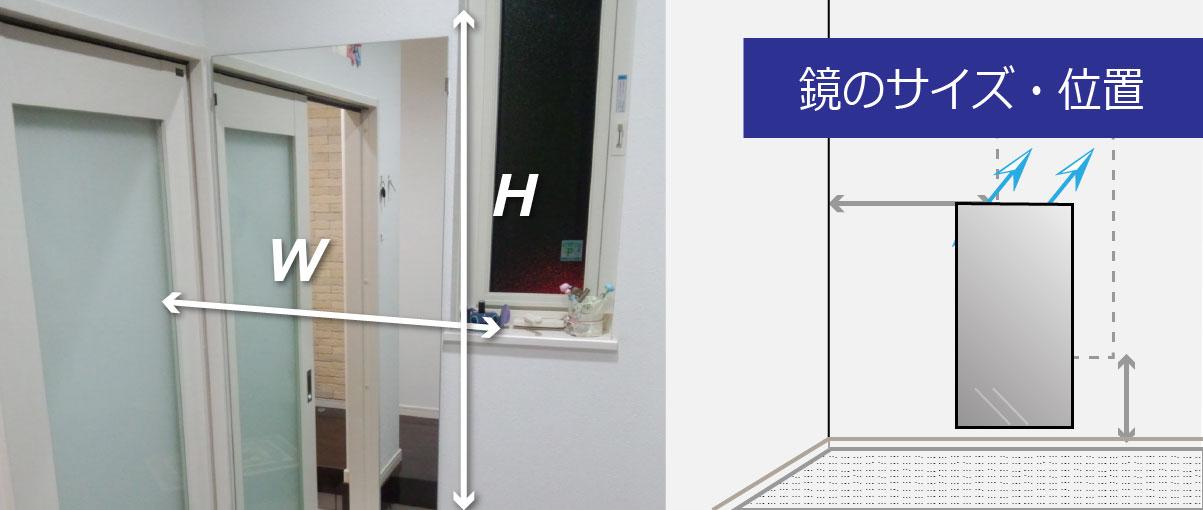 玄関のミラーや廊下の全身鏡をオーダーする方法→ステップ2