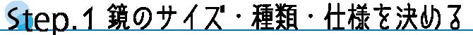 名入れ加工した鏡をオーダーする方法→ステップ2
