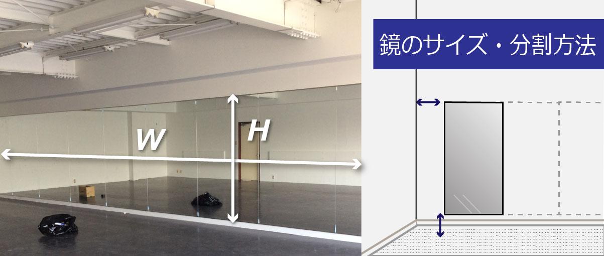 壁一面に並べて貼る連装ミラーをオーダーする方法→ステップ2