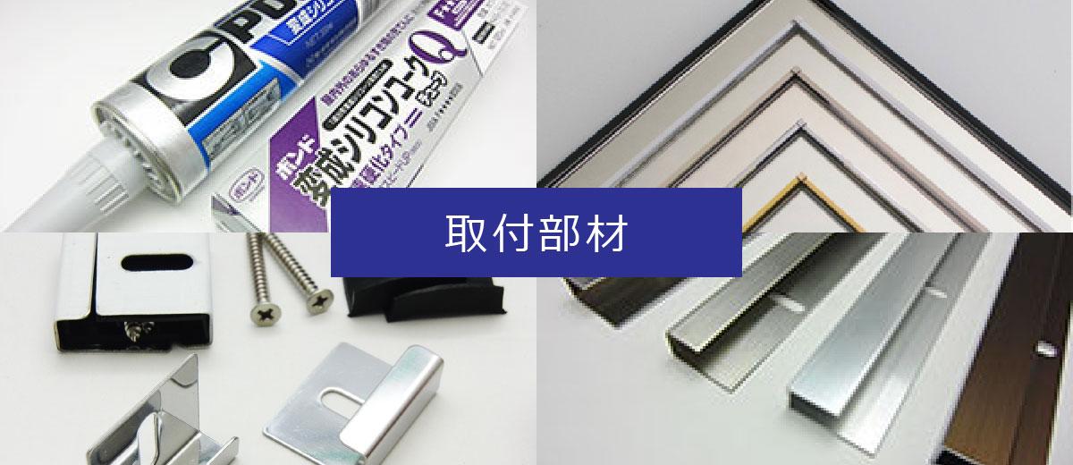 壁一面に並べて貼る連装ミラーをオーダーする方法→ステップ3