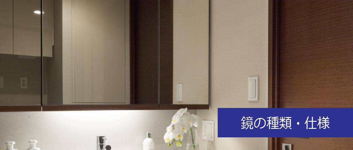 洗面台や手洗器の壁面に貼る洗面鏡をオーダーする方法→ステップ1