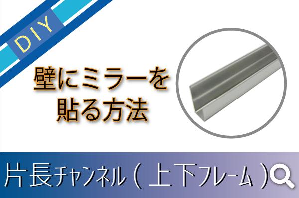 片長チャンネルを使ってミラーを貼る方法