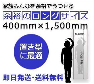 リフェクス400x1500