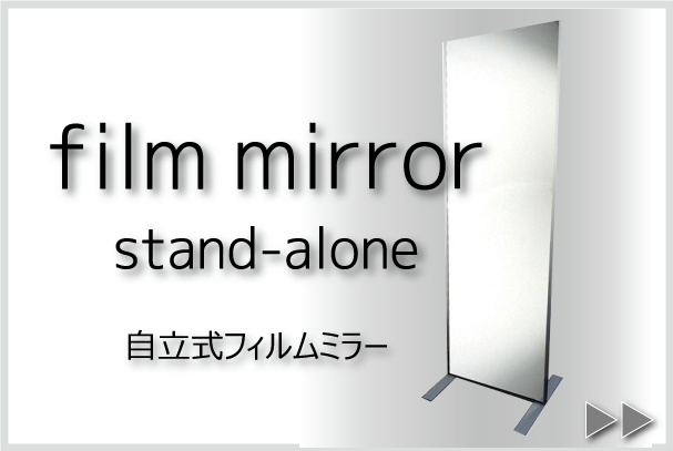 自立なスタンド型フィルムミラー