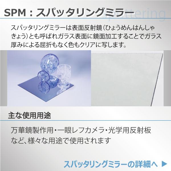 スパッタリングミラー(表面反射鏡)
