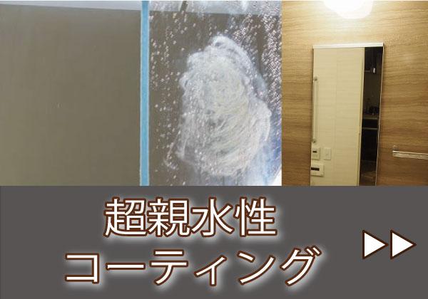 防曇防汚:超親水性コーティング加工