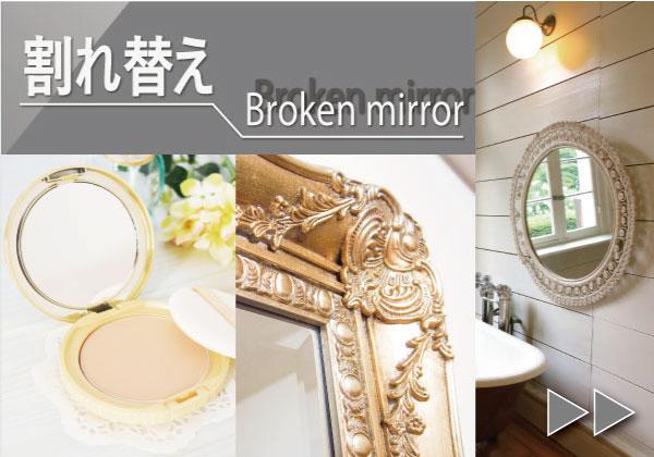 割れてしまった大切な鏡を割れ替えご注文する方法