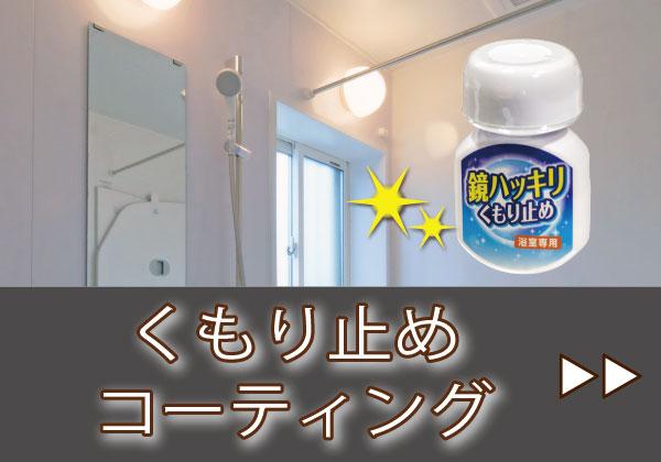 浴室鏡専用 曇り止めコーティング「鏡ハッキリくもり止め」加工